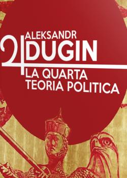 duginquarta-1